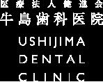 牛島歯科医院